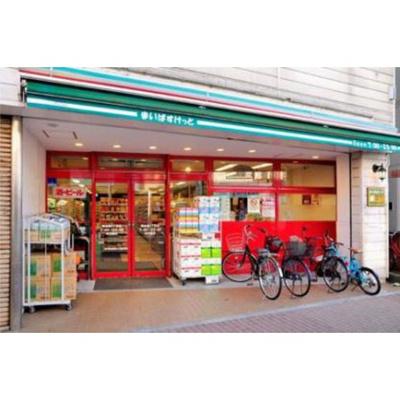 スーパー「まいばすけっと西早稲田3丁目店まで348m」