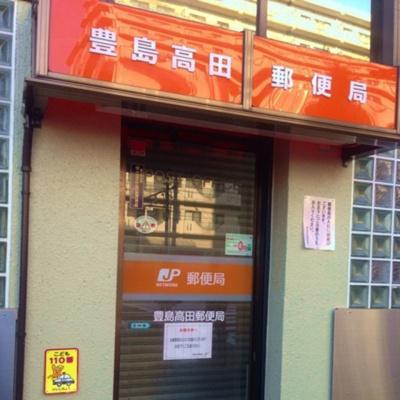 郵便局「豊島高田郵便局まで361m」