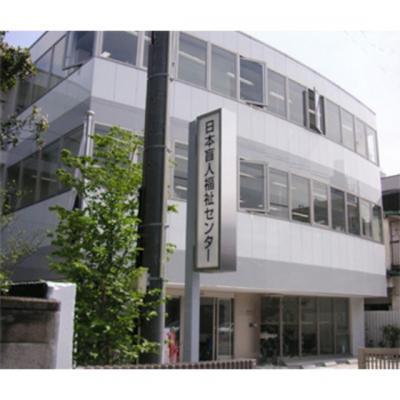 図書館「日本盲人会連合点字図書館まで615m」