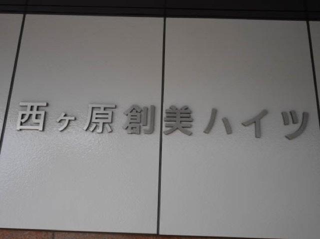 【その他】西ヶ原創美ハイツ