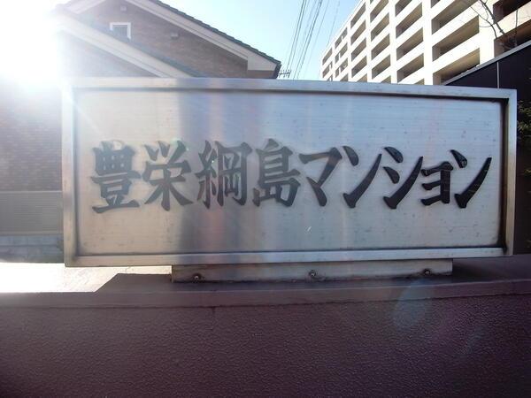 【その他】豊栄綱島マンション