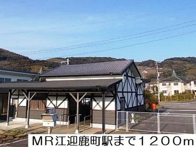 MR江迎鹿町駅まで1200m