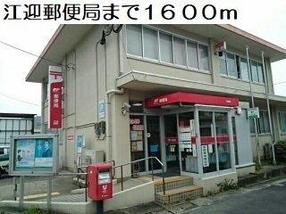 江迎郵便局まで1600m