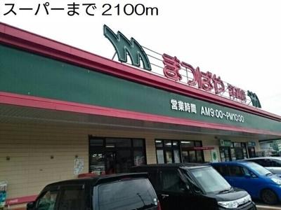 スーパーまつばやまで2100m