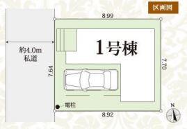 【区画図】中央区鈴谷5丁目新築戸建て~駅近~