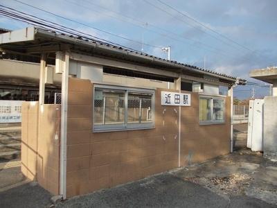 JR福塩線 近田駅まで850m