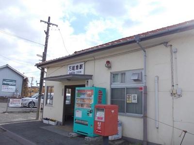 JR万能倉駅まで800m