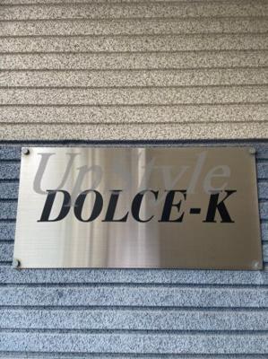 【その他】ドルチェ・K