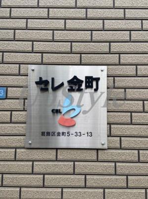 【その他】セレ金町