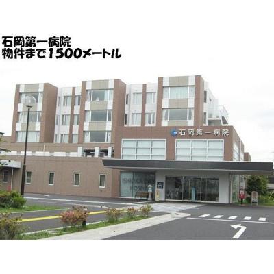 病院「石岡第一病院まで1500m」石岡第一病院まで1500m