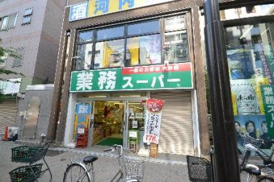 業務スーパー 新宿榎店(319m)
