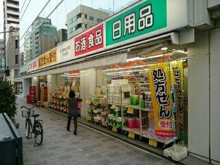 スギ薬局 日本橋横山町店まで570m