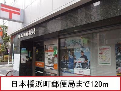 日本橋浜町郵便局まで120m