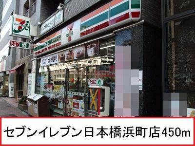 セブンイレブン日本橋浜町店まで450m