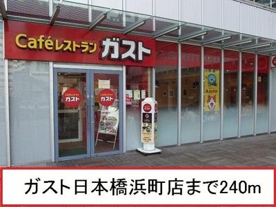 ガスト 日本橋浜町店まで240m