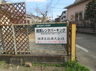 【外観】橘南レンタパーキング