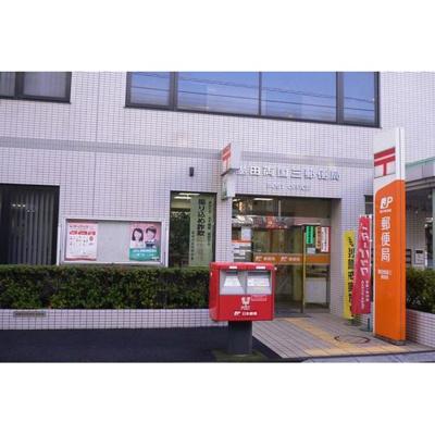 郵便局「墨田両国三郵便局まで347m」墨田両国三郵便局