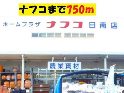 ナフコ日南店まで750m