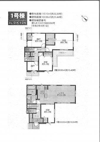 ●当社は新築一戸建の仲介手数料 無料です● 新築一戸建て 全2棟 鷺沼台3丁目 3SSLDKの収納豊富な間取り,仕様と設備充実の家!