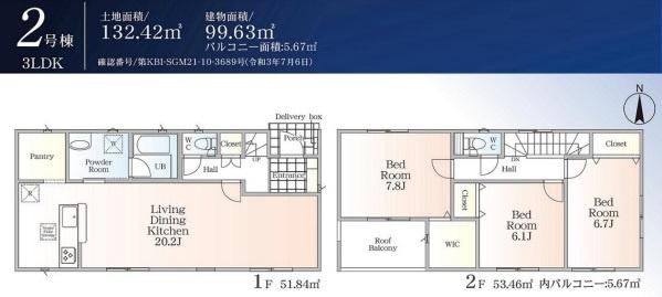 藤沢市湘南台6丁目 新築戸建2号棟の画像