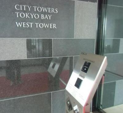 シティタワーズ東京ベイウエストタワー