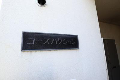 【周辺】コーズハクシュン