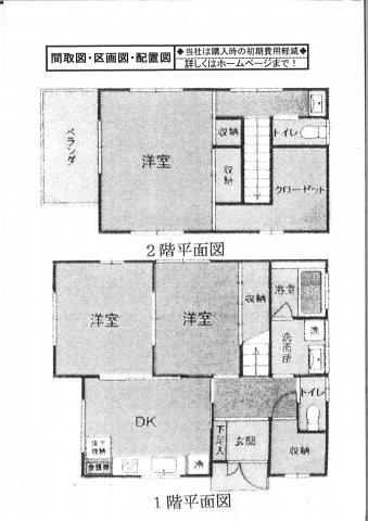 ●仲介手数料 無料です● 中古戸建て 3DK 鷺沼台3丁目 主寝室10帖に大型クローゼットのある家!