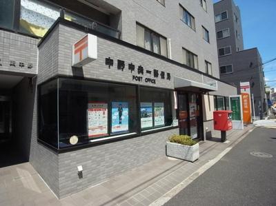中野中央一郵便局