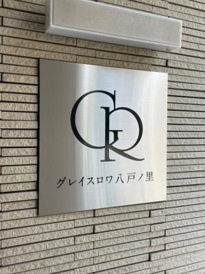 【外観】グレイスロワ八戸ノ里