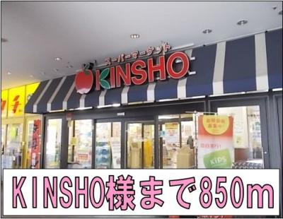 KINSHO様まで850m