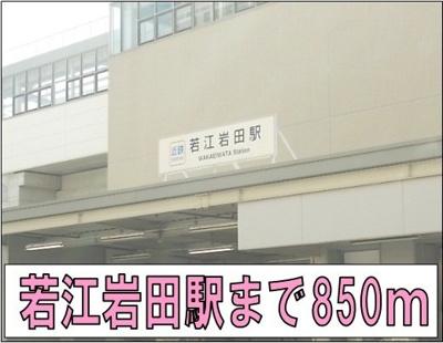 若江岩田駅まで850m