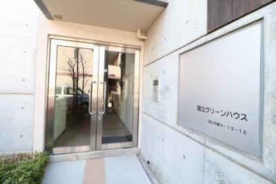 【エントランス】国立グリーンハウス