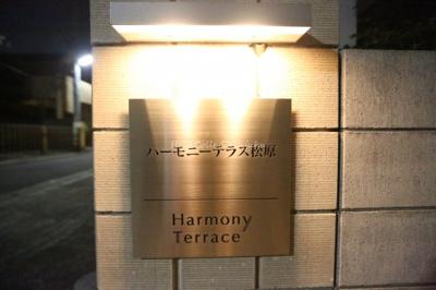 【その他】ハーモニーテラス松原