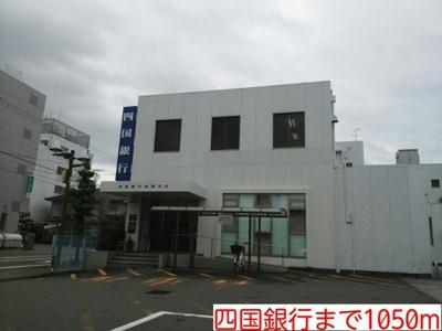 四国銀行まで1050m
