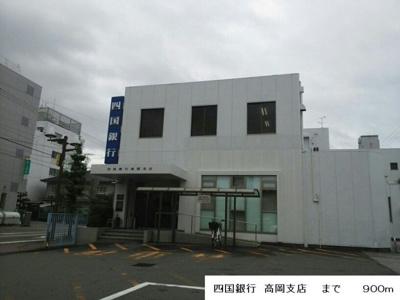 四国銀行高岡支店まで900m