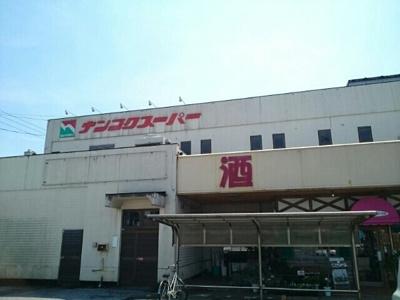 ナンコクスーパー 大津店まで4300m