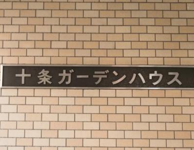 十条ガーデンハウスのマンション名です。