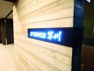 【外観】D'TOWER 芥川