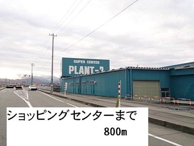 プラント3まで800m