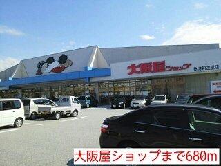 大阪屋ショップまで680m