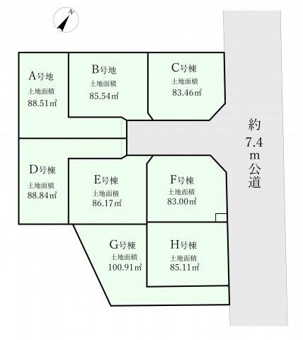 伸びやかな東側7.4m公道に面する全8区画