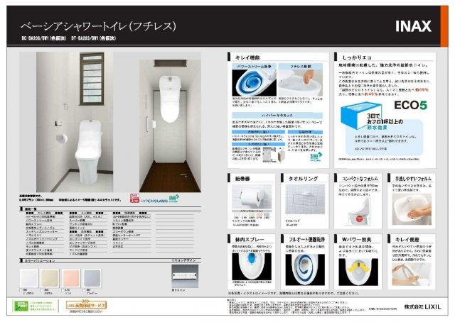【トイレ仕様書】