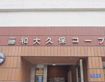 藤和大久保コープのマンション名です。
