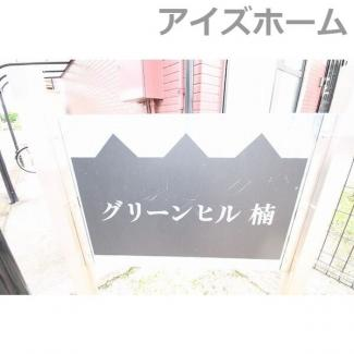 【エントランス】初期費用がお値打ち