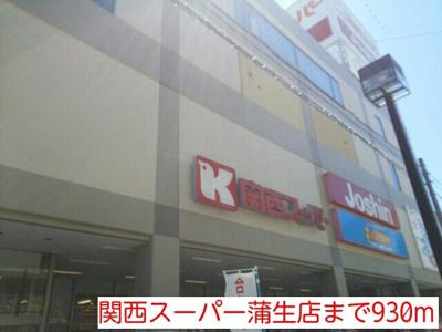 関西スーパー蒲生店まで930m