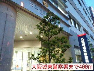 大阪城東警察署まで400m