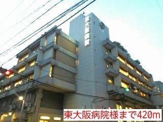 東大阪病院様まで420m