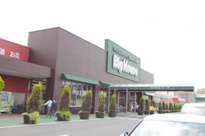 ビッグハウスが最寄スーパーです!!