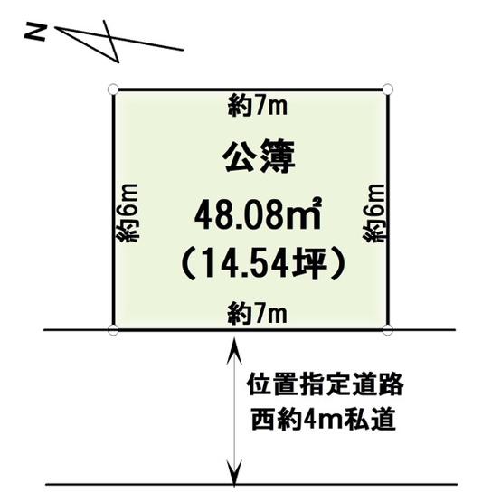 ・前面道路(位置指定道路)の持分はなし。 ・前面道路(位置指定道路)(約35m)その先北側に42条2項道路(みなし道路)有 ・私道持分有 42条2項道路-264番30(11.46平米)