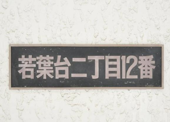 【その他】若葉台団地2の12号棟